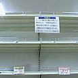 3月14日 食料品不足